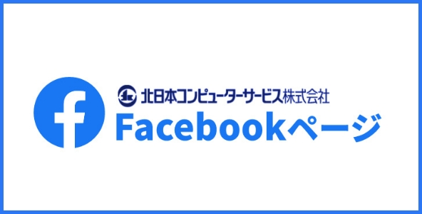 北日本コンピューターサービス株式会社 Facebookページ