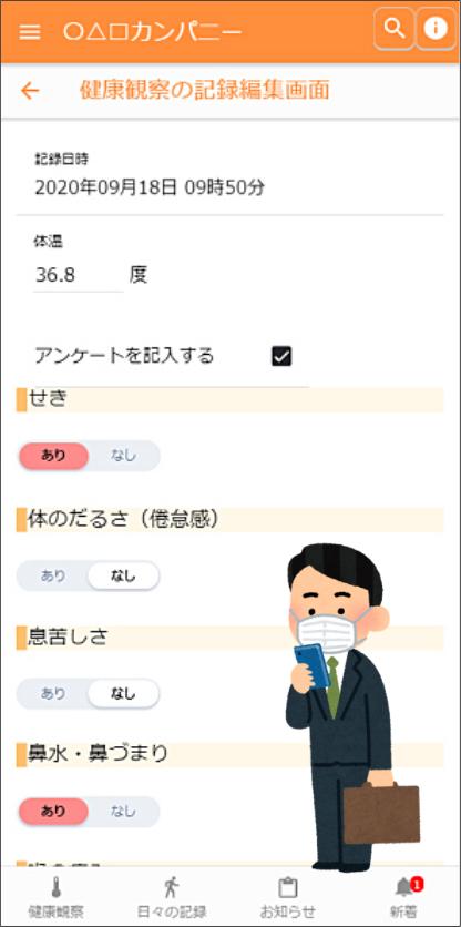 1:体温体調登録