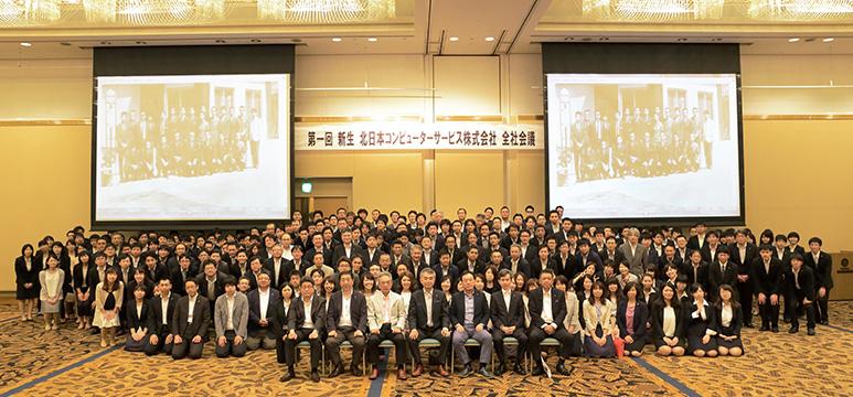 株式会社秋田情報センターのシステム事業を統合