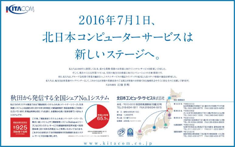 2016年7月1日 北日本コンピューターサービスは新しいステージへ。