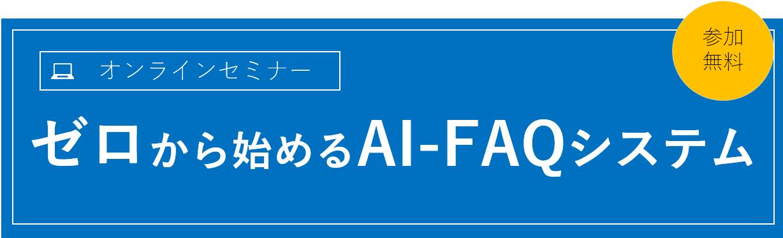 ゼロから始めるAI-FAQシステム
